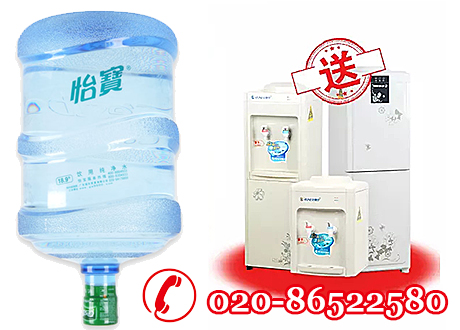 广州怡宝桶装水送水电话020-86522580