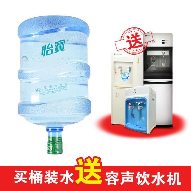 广州市家庭个体用户买怡宝桶装水