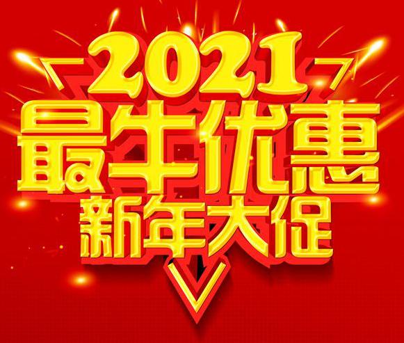 广州市怡宝桶装水2021新年价到,最牛订水送水优惠!点击查看